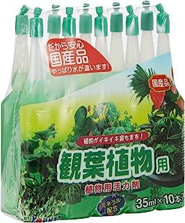 ヨーキ産業 観葉植物用活力剤 35ml×10P