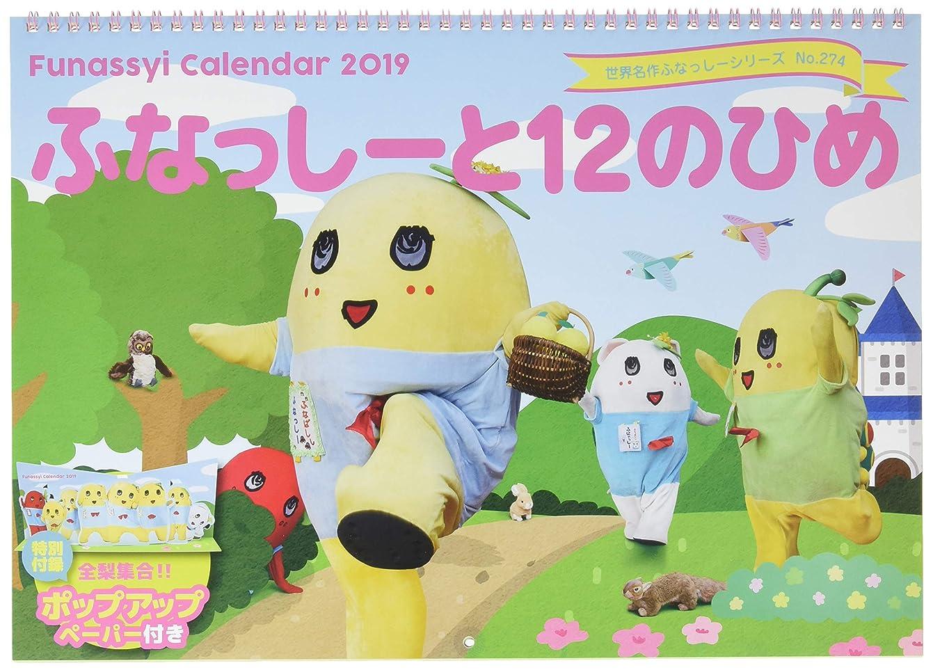 パンダ管理するかび臭いふなっしー 2019年 カレンダー 壁掛け CL-121
