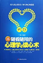 Practical Psychology and Mind-reading Book (Chinese Edition)