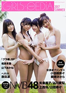 GIRLS-PEDIA2017 SUMMER (カドカワエンタメムック)