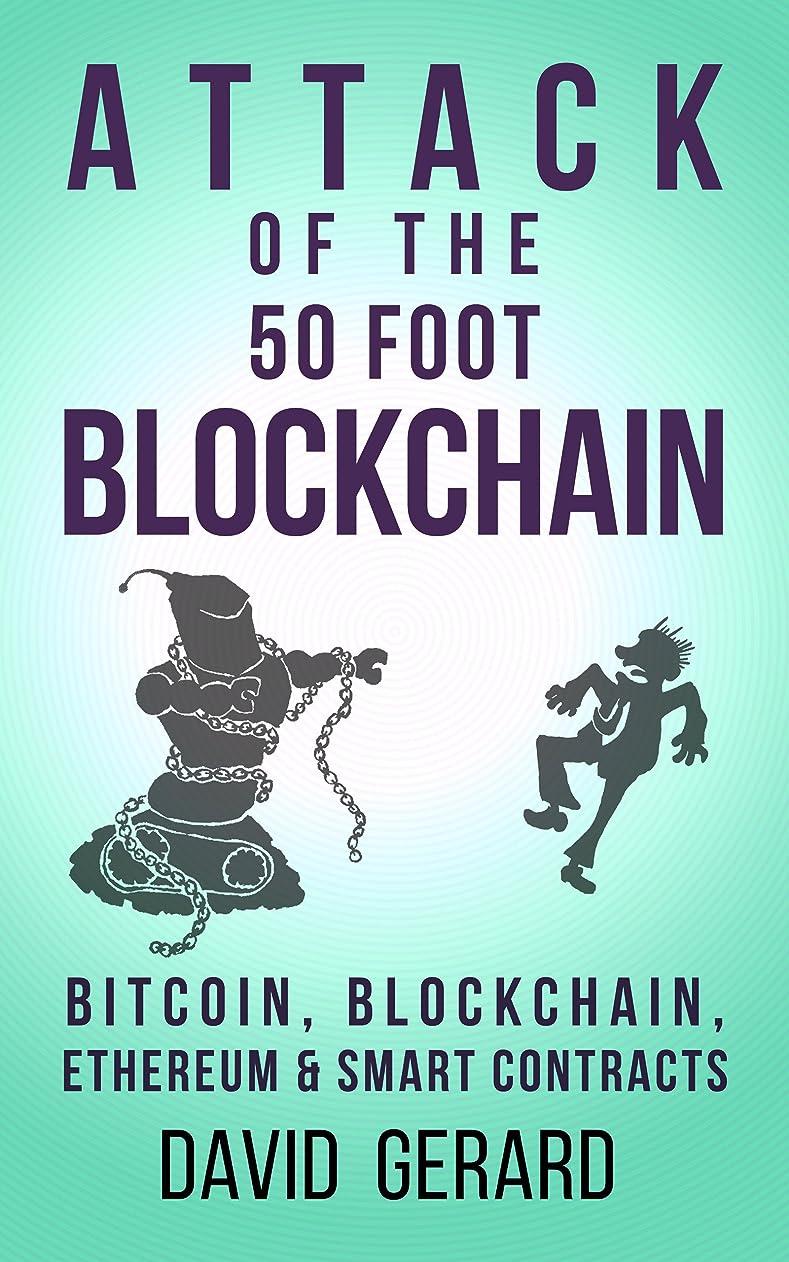 有利日帰り旅行に利益Attack of the 50 Foot Blockchain: Bitcoin, Blockchain, Ethereum & Smart Contracts (English Edition)
