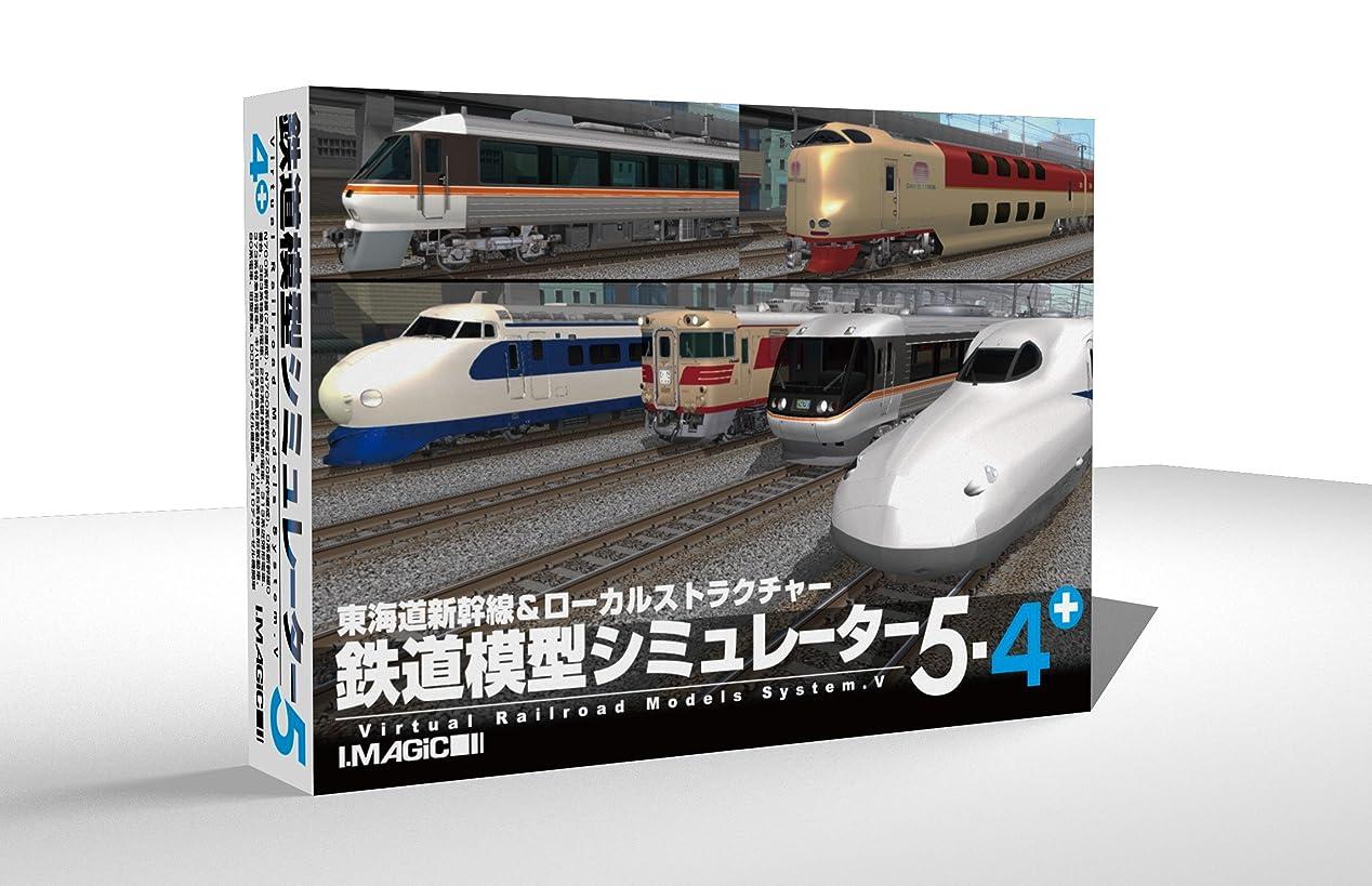 パーチナシティの間で発疹鉄道模型シミュレーター5-4+
