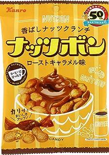 カンロ ナッツボン ローストキャラメル味 70g×6袋
