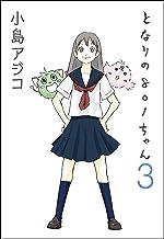 【デジタル新装版】 となりの801ちゃん (3) 【デジタル新装版】となりの801ちゃん (ぶんか社コミックス)