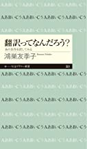 表紙: 翻訳ってなんだろう? ──あの名作を訳してみる (ちくまプリマー新書) | 鴻巣友季子