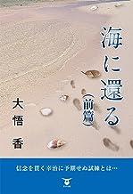 表紙: 海に還る(前編) | 大悟香
