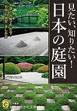 見たい、知りたい!日本の庭園: 写真と図解でわかる!「名園」の見方・楽しみ方 (知的生きかた文庫)