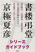 表紙: 『書楼弔堂』シリーズガイドブック (集英社文芸単行本) | 京極夏彦