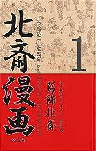 北斎漫画〈全5巻〉 第1巻