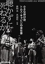 表紙: 聴かずに死ねるか! 小さな呼び屋トムス・キャビンの全仕事   麻田 浩