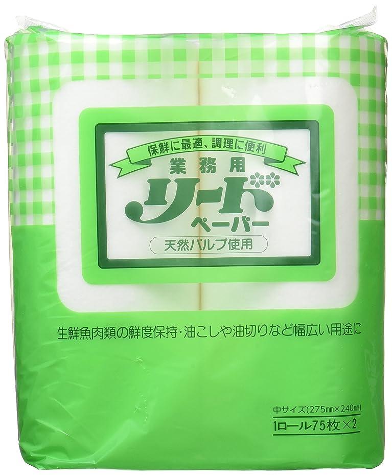 活気づけるしわサイレン【業務用】リードペーパー 調理ペーパー 中サイズ 75枚×2ロール