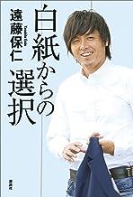表紙: 白紙からの選択 | 遠藤保仁