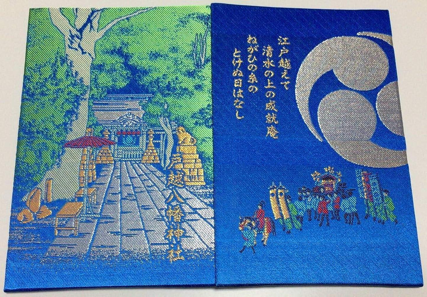 パンサイレン競争力のある限定 東京 戸越八幡神社 御朱印帳 御朱印 有り