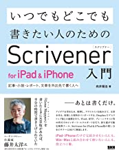 表紙: いつでもどこでも書きたい人のためのScrivener for iPad & iPhone入門ー記事・小説・レポート、文章を外出先で書く人へ | 向井 領治