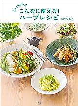 表紙: こんなに使える! ハーブレシピ (講談社のお料理BOOK) | 七沢なおみ