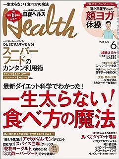日経ヘルス 2016年 6月号 [雑誌]