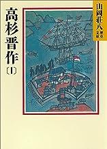 高杉晋作(1) (山岡荘八歴史文庫)