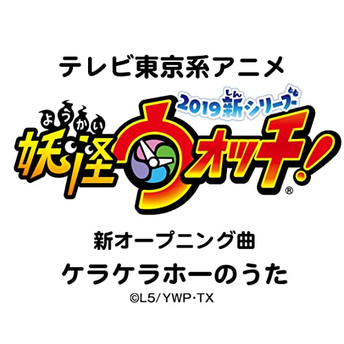 ケラケラホーのうた(TVサイズ)