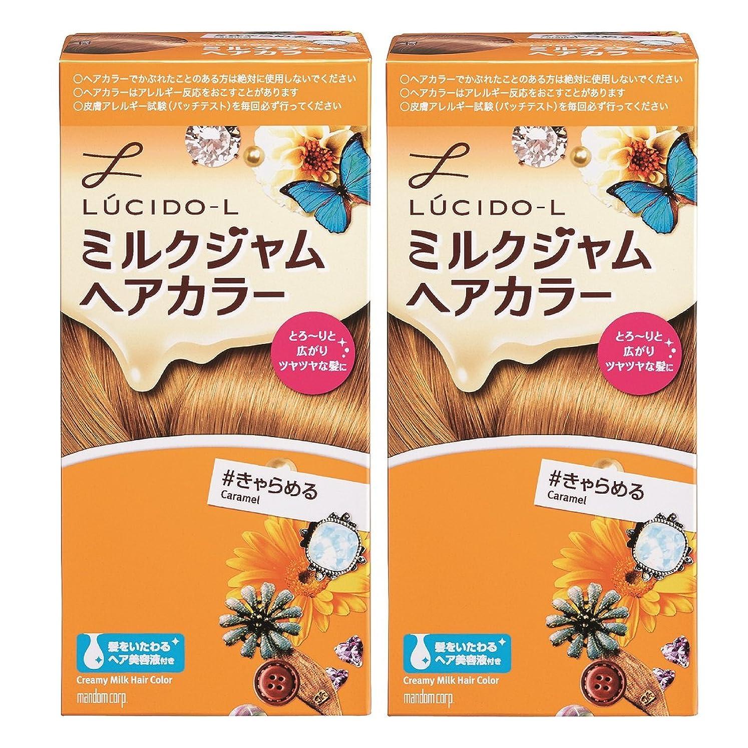 ミント正しい作物【まとめ買い】LUCIDO-L (ルシードエル)ミルクジャムヘアカラー #きゃらめる×2個パック (医薬部外品)