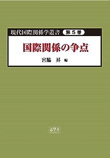 現代国際関係学叢書〈第5巻〉国際関係の争点
