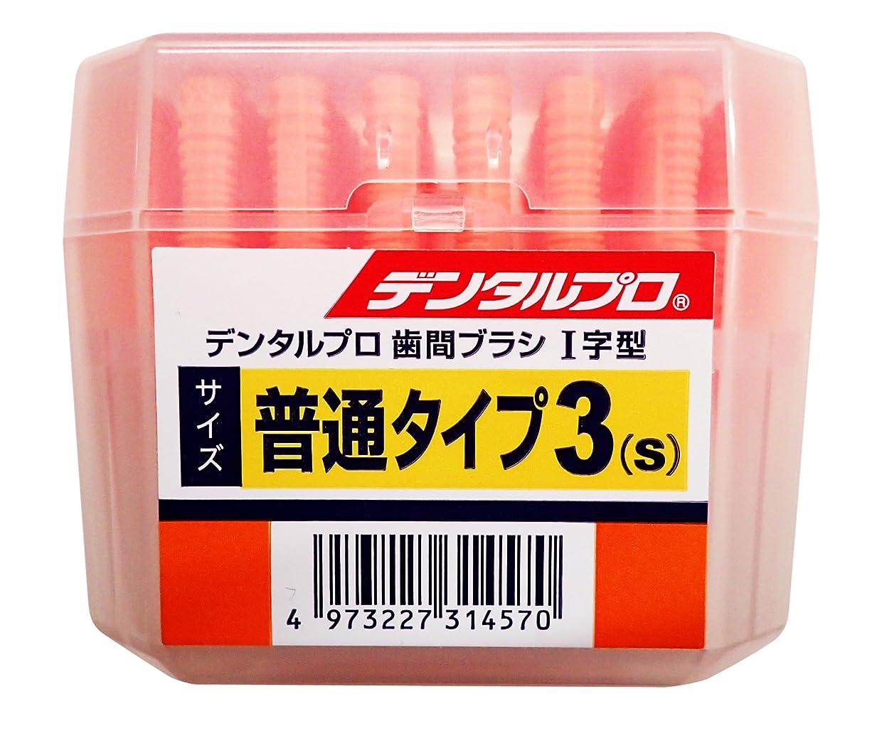 ブロックする音声蒸留デンタルプロ 歯間ブラシ I字型 普通タイプ サイズ3(S) 50本入
