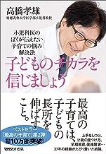表紙: 子どものチカラを信じましょう 小児科医のぼくが伝えたい 子育ての悩み解決法 | 高橋孝雄
