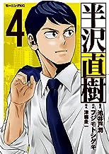表紙: 半沢直樹(4) (モーニングコミックス)   フジモトシゲキ