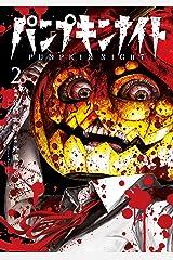 パンプキンナイト 2巻 (LINEコミックス) Kindle版