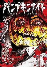 パンプキンナイト 2巻 (LINEコミックス)