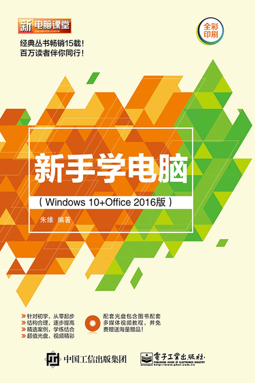 新手学电脑(Windows 10+Office 2016版) (新电脑课堂)