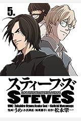 スティーブズ 5 (コルク) Kindle版