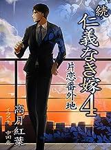 表紙: 続・仁義なき嫁4 ~片恋番外地~ (スイート蜜ラブBL文庫)   中田恵