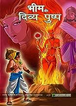 Bheem aur divya Pushp: Mythology Fiction (Vol. Book 1) (Hindi Edition)