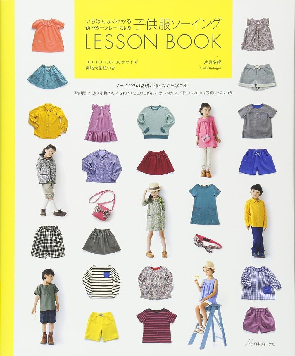 効能ある論理的に決してパターンレーベルの子供服ソーイング LESSON BOOK