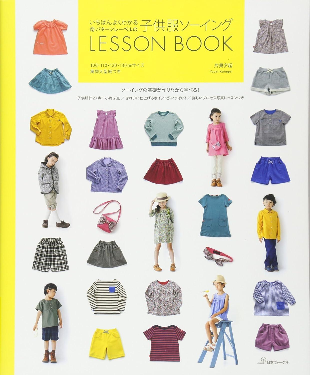 降臨公式予測子パターンレーベルの子供服ソーイング LESSON BOOK