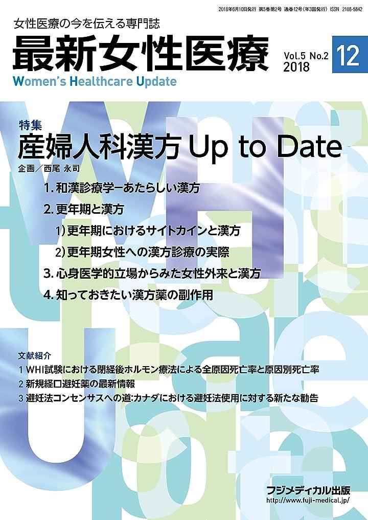 クマノミただ留め金最新女性医療Vol.5 No.2 特集:産婦人科漢方 Up to Date