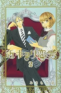 Kinkyori Renai Vol.2 [In Japanese]
