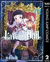 表紙: La Vie en Doll ラヴィアンドール 2 (ヤングジャンプコミックスDIGITAL) | 井上淳哉