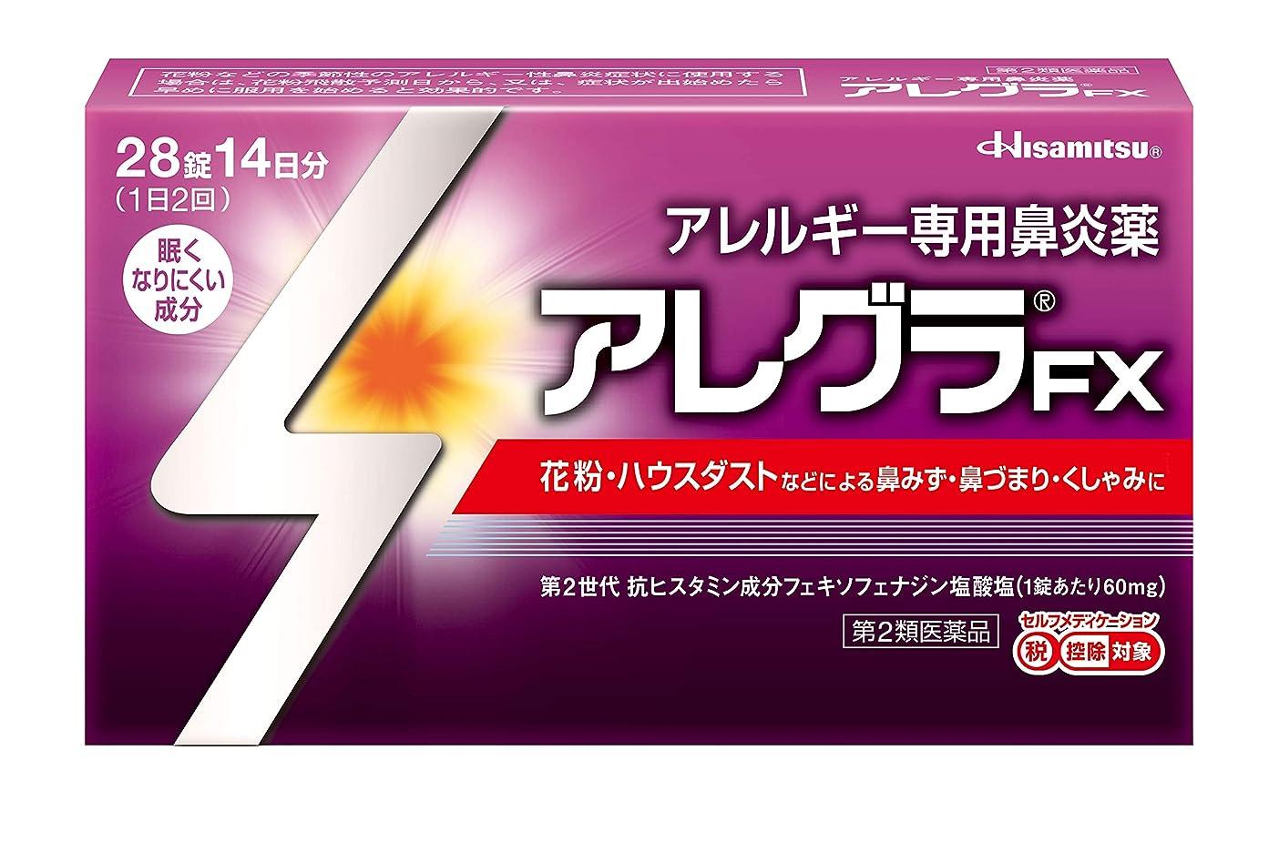 できればブランド名変化【第2類医薬品】アレグラFX 28錠 ※セルフメディケーション税制対象商品