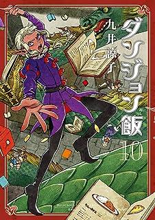 ダンジョン飯 10巻 (ハルタコミックス)