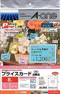 エーワン POP REVOLUTION プライスカード 大 8面 51574