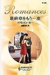 最終章をもう一度 (ハーレクイン・ロマンス) Kindle版