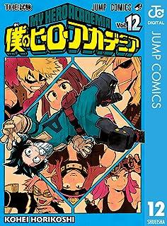 僕のヒーローアカデミア 12 (ジャンプコミックスDIGITAL)