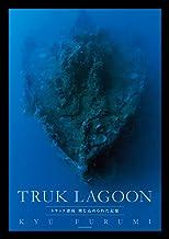 表紙: TRUK LAGOON トラック諸島 閉じ込められた記憶   古見きゅう