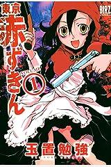 東京赤ずきん (1) (バーズコミックス) Kindle版