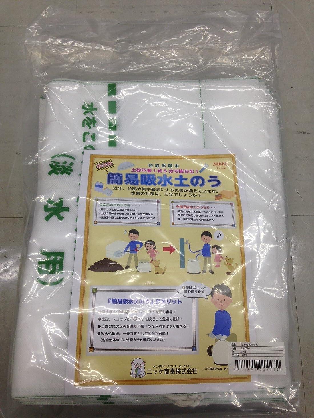 で広告滅びる簡易吸水土のう 緊急用 5年間保存可能 1袋10枚入り×5セット