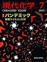 現代化学 2020年07月号 [雑誌]
