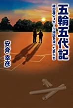 表紙: 五輪五代記 | 安斉幸彦