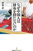 表紙: なぜ中国人は財布を持たないのか (日本経済新聞出版)   中島恵