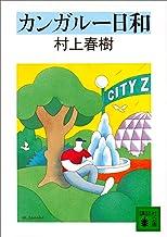 表紙: カンガルー日和 (講談社文庫) | 村上春樹